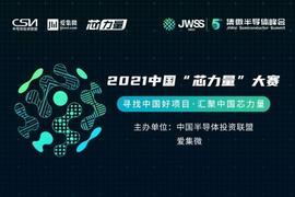 """2021中国""""芯力量""""决赛名单重磅出炉!"""