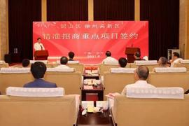 广东先导半导体设备生产基地等7项目,签约落地徐州