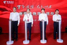 中国电信博物馆全新开馆 重现红色电信光影百年