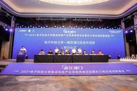电子科大牵手南京浦口共建产学研平台,助力打造集成电路千亿级产业集群