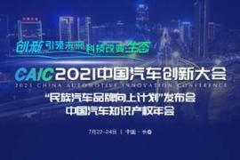2021中国汽车创新大会暨中国汽车知识产权年会参会指南