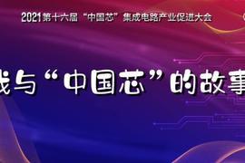 """我与""""中国芯""""的故事——英韧科技"""