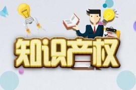 深圳公示知识产权相关专项资金资助项目名单 创芯微、得一微等在列