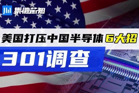 【集微芯知】美国打压中国半导体6大招:301调查