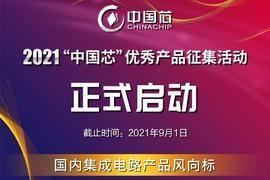 """2021第十六届""""中国芯""""优秀产品征集活动正式启动"""