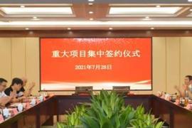 总投资20亿元,印刷电路板、动力电池胶粘剂等项目签约赣州龙南