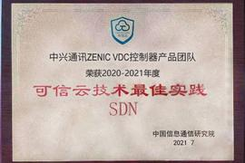 """中兴通讯5G电信云SDN网络解决方案荣获""""可信云技术最佳实践""""奖"""