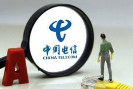 募资额544亿元超中芯国际!中国电信或成近十年A股最大IPO