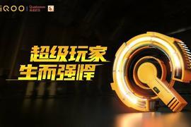 天花板级别的屏幕,上海ChinaJoy iQOO展台现身神秘新品