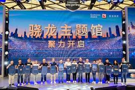ChinaJoy骁龙主题馆开启,打造全新数字娱乐嘉年华