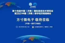 方寸微电子将携重磅产品亮相第十四届国际信息技术博览会
