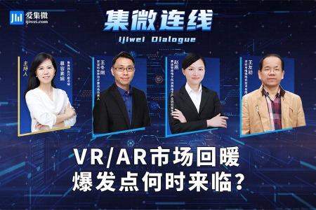 【集微连线】VR/AR市场回暖 爆发点何时来临?
