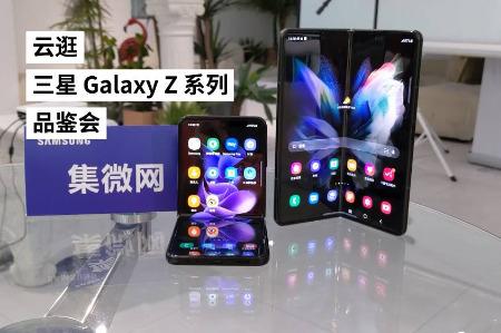 云逛三星 Galaxy Z 系列品鉴会