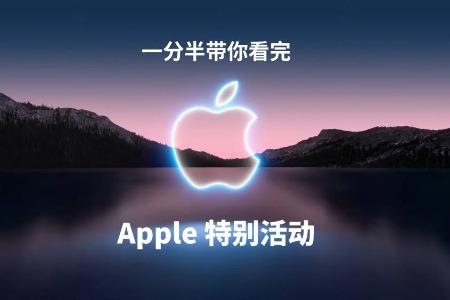 一分半带你看完 Apple 特别活动