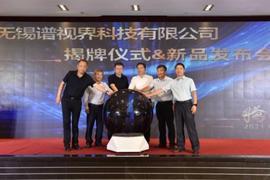 中科院长春光机所产业化项目  无锡谱视界科技有限公司开业