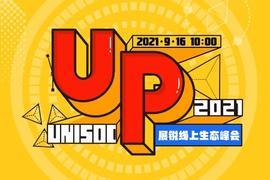 """集微网全程直播!展锐""""UP·2021展锐线上生态峰会""""即将开启!"""