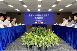 总投资5.6亿元,杰慕林半导体芯片项目落户苏州太仓高新区