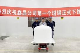 内蒙古鑫晶新材料第一只大尺寸石英坩埚成功下线