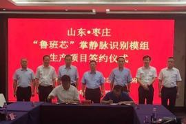 """总投资3.2亿元 """"鲁班芯""""掌静脉识别模组生产项目签约山东枣庄"""