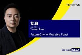 特斯联艾渝:打造智慧城市操作系统,构建未来城市高阶形态