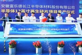 投资10亿元,安徽富乐德长江半导体12英寸再生晶圆项目量产
