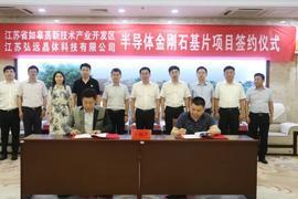 总投资约10亿元 弘远晶体半导体金刚石基片项目签约江苏如皋