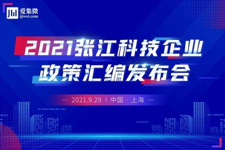 9月29日,《张江科技企业政策汇编(2021版)》即将发布