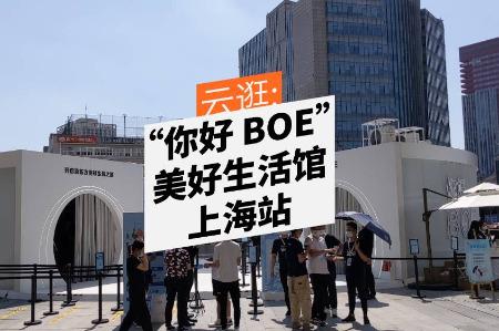 """云逛:""""你好 BOE""""美好生活馆上海站"""