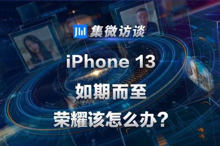 集微访谈第94期:iPhone 13如期而至,荣耀该怎么办?