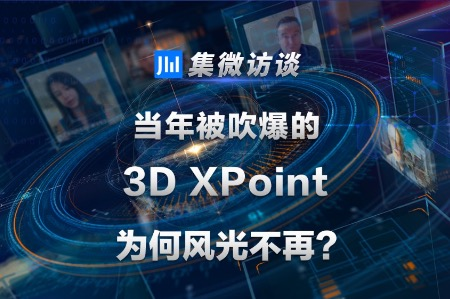 集微访谈第97期:当年被吹爆的3D XPoint,为何风光不再?
