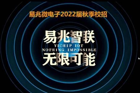 (易兆微)集微半导体企业2022联合校招会(西安场)空中宣讲精彩回顾!