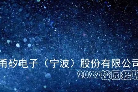 (甬矽电子)集微半导体企业2022联合校招会(西安场)空中宣讲精彩回顾!