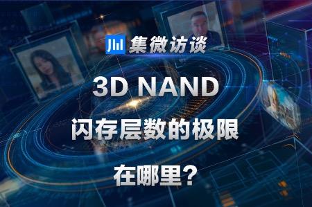 集微访谈第98期:3D NAND闪存层数的极限在哪里?