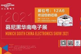 展会预告l川土微电子即将亮相2021慕尼黑华南电子展!