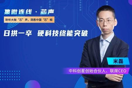 米磊:日拱一卒  硬科技终能突破