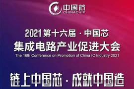 """""""中国芯""""集成电路产业促进大会即将拉开序幕!且看今年优秀""""中国芯""""将花落谁家?"""