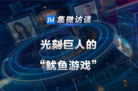 """集微访谈第99期:光刻巨人的""""鱿鱼游戏"""""""