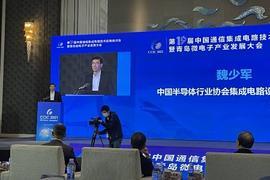 共筑中国通信IC的辉煌 CCIC 2021胜利举办