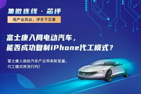 富士康入局电动汽车,能否成功复制iPhone代工模式?