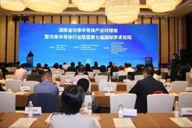 湖南省功率半导体创新中心产业孵化平台启动,一批功率半导体产业项目签约