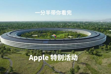 一分半带你看完 Apple 特别活动 10 月 18 日