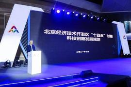 """北京经开区""""十四五""""科技创新发展规划出炉:力争集成电路等产业取得新突破"""