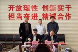 绵阳游仙高新区与重庆华芯智造签订战略合作协议