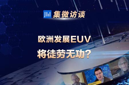 集微访谈第102期:欧洲发展EUV将徒劳无功?