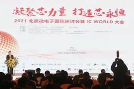 """贡献""""芯""""力量!2021北京微电子国际研讨会暨IC WORLD大会在北京经开区举行"""