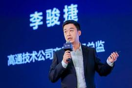 """高通李骏捷:拥抱""""5G+AI"""" 连接与计算对物联网至关重要"""