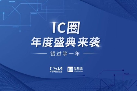 2022中国半导体投资联盟年会暨中国IC风云榜颁奖典礼重磅来袭