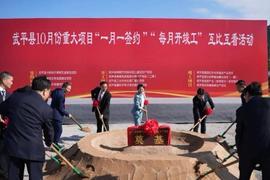 超41亿元,11个项目在福建武平签约开工竣工