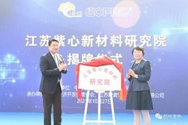 江苏邳州爱谱生5G高频新型柔性覆铜材料项目投产