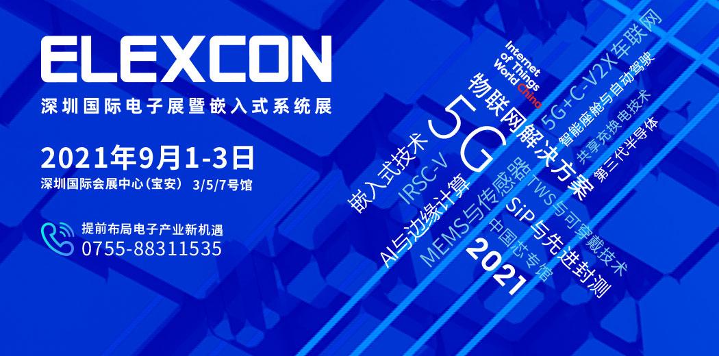 2021 ELEXCON深圳国际电子展
